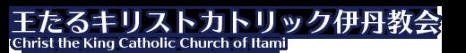 王たるキリストカトリック伊丹教会